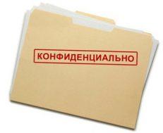 Законный способ доступа к конфиденциальной информации